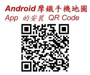 3.Android 摩鐵手機地圖 QR Code